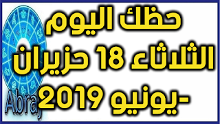 حظك اليوم الثلاثاء 18 حزيران-يونيو 2019