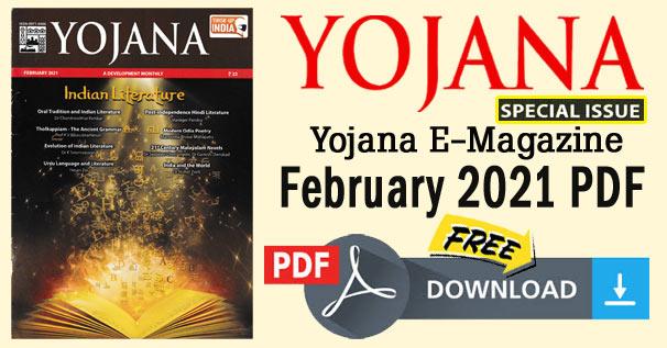 [PDF] Yojana Magazine February 2021 PDF Free Download