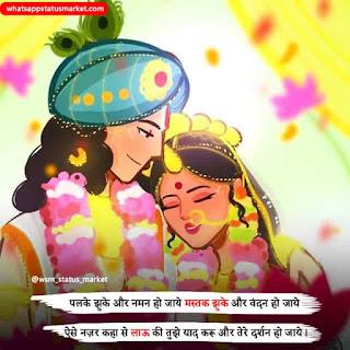 radha krishna images new