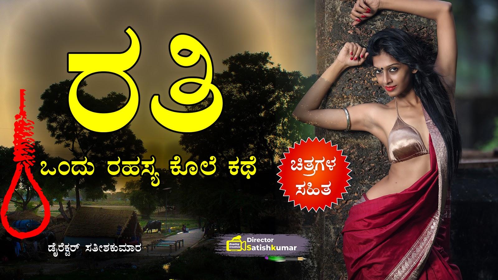 ರತಿ - ಒಂದು ರಹಸ್ಯ ಕೊಲೆ ಕಥೆ - Kannada Revenge Love Story - ಕನ್ನಡ ಕಥೆ ಪುಸ್ತಕಗಳು - Kannada Story Books -  E Books Kannada - Kannada Books