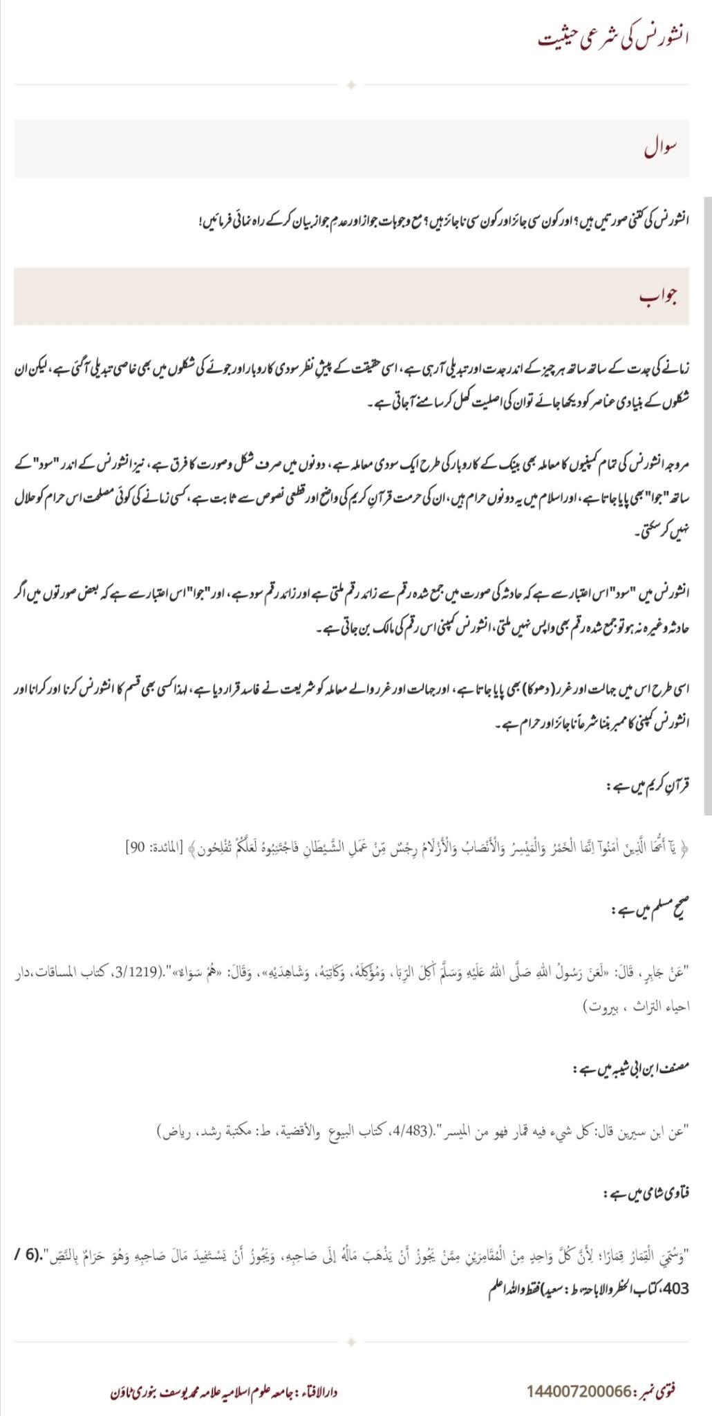 Insurance in Islam انشورنس کی شرعی حیثیت