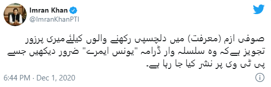 The PM Imran Khan proposal for those interested in Sufism to see Youns Emre