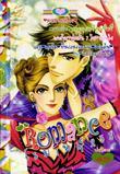 ขายการ์ตูนออนไลน์ Romance เล่ม 253
