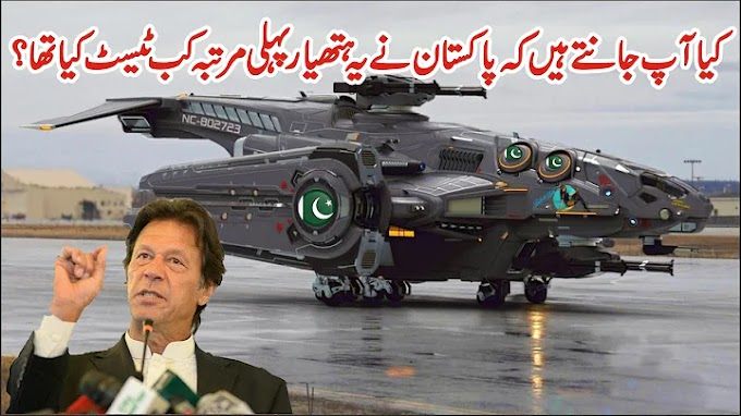 The Most Technology of Pakistan Modern Technology in Weapons