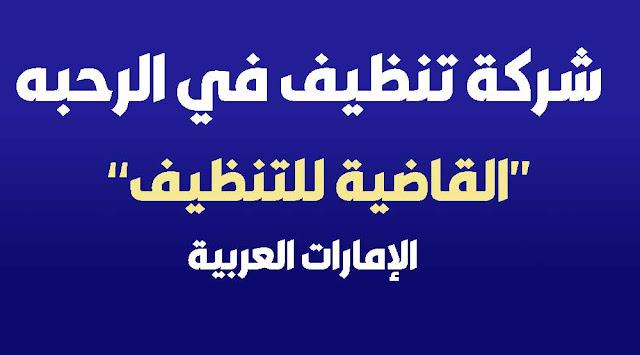 شركة تنظيف في الرحبه 2019 - 2020 أبوظبي داخل الإمارات العربية المتحدة تعرف على أفضل شركات تنظيف المنازل والفلل والبيوت بالرحبة
