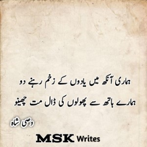 Poetry Wasi Shah