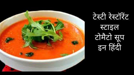 टेस्टी रेस्टोरेंट स्टाइल टमाटर सूप (tomato soup) इन हिंदी