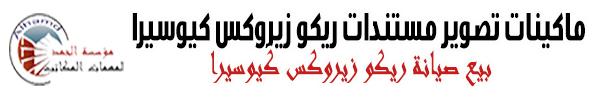 الحمد لماكينات تصوير المستندات ريكو وزيروكس وكيوسيرا