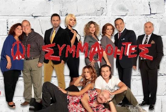 http://www.antenna.gr/minisites/simathites/#