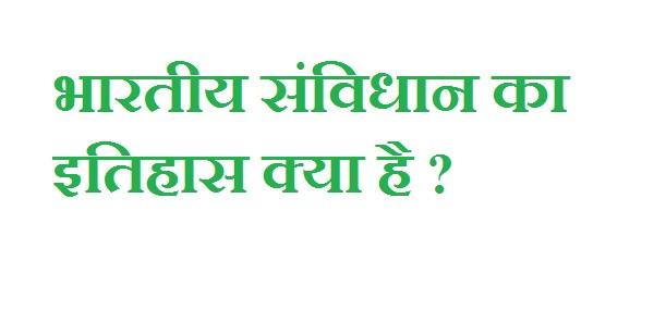 भारत का संविधान की बैठक , गठन , निमार्ण  एवं समितियां   भारतीय संविधान का  इतिहास या भारत का संवेधानिक विकास