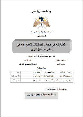 مذكرة ماستر: المناولة في مجال الصفقات العمومية في التشريع الجزائري PDF