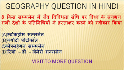 geography question in hindi,upsc mock test in hindi,geography question for upsc,geography gk in hindi,geography mcq for upsc,geography prelims questio