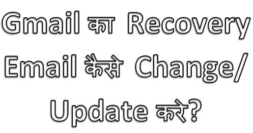 Gmail का Recovery Email कैसे Change/Update करे? Recovery Email Changed Gmail, Google Recovery Email Change, Change Recovery Email Address, dtechin