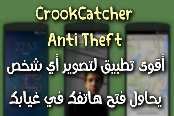 تعرف على تطبيق CrookCatcher لتصوير من يحاول فتح هاتفك