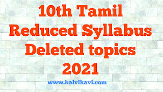 10th Tamil Reduced Syllabus important study material