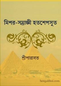 Mishar-Samragni Hatashepsut by Sri Parabat ebook