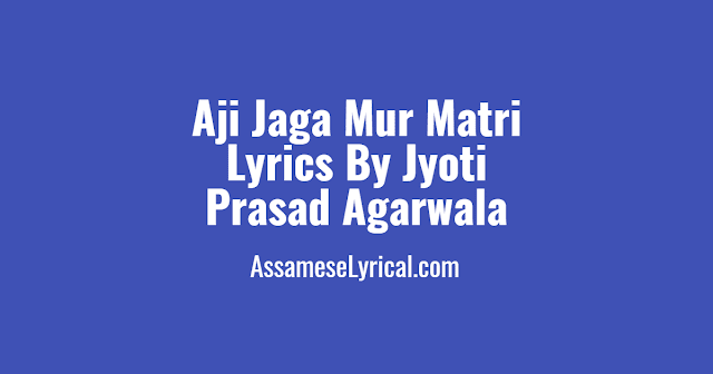 Aji Jaga Mur Matri Lyrics