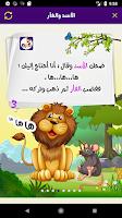 تطبيق حكايات بالعربي للأندرويد 2019 - Screenshot (4)