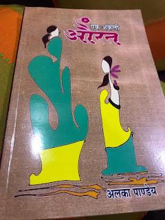 अलका पांडेय के कविता संग्रह 'एक अकेली औरत' पर परिचर्चा सम्पन्न  | #NayaSaberaNetwork