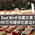 Big Bad Wolf书展来了!超过400万书籍折扣高达95%!