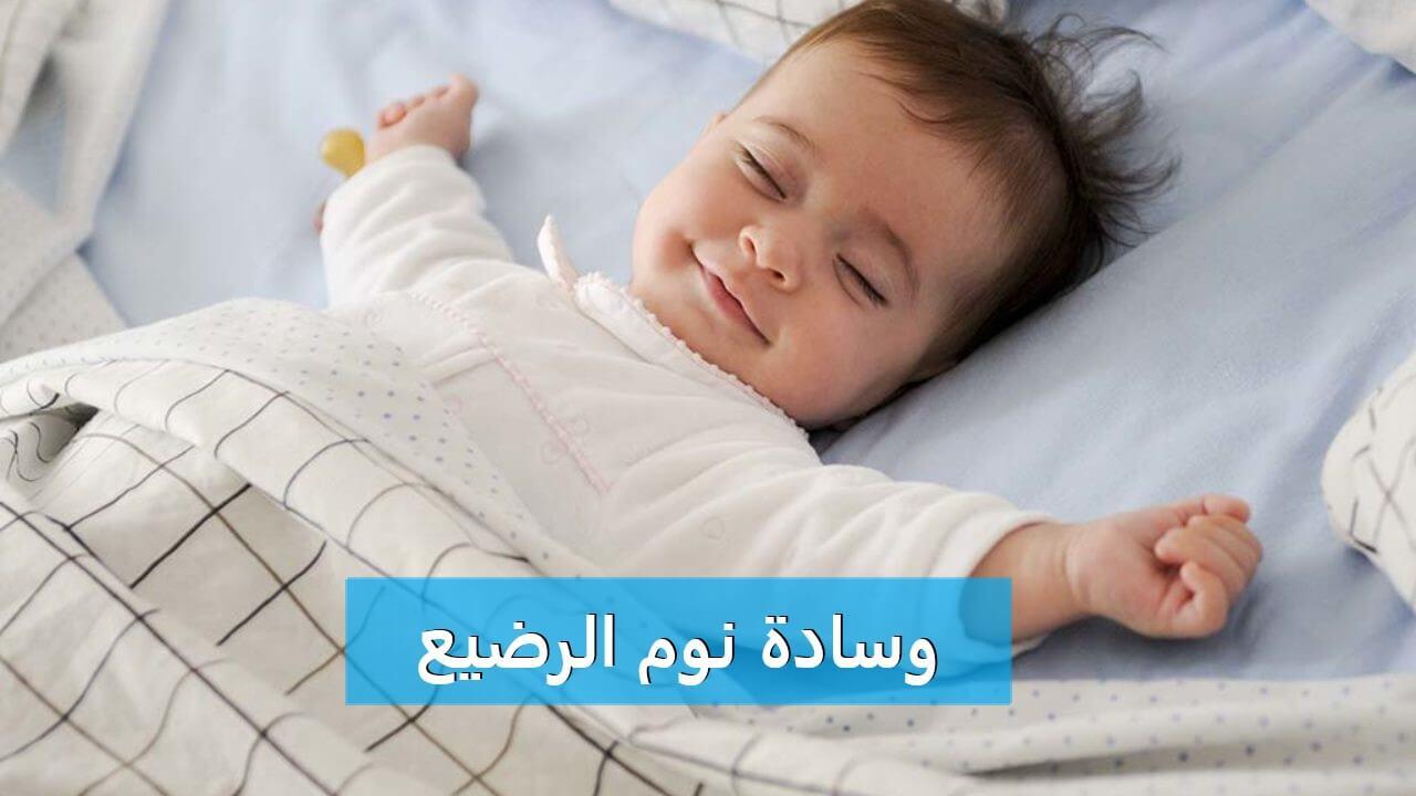 وسادة نوم الرضيع