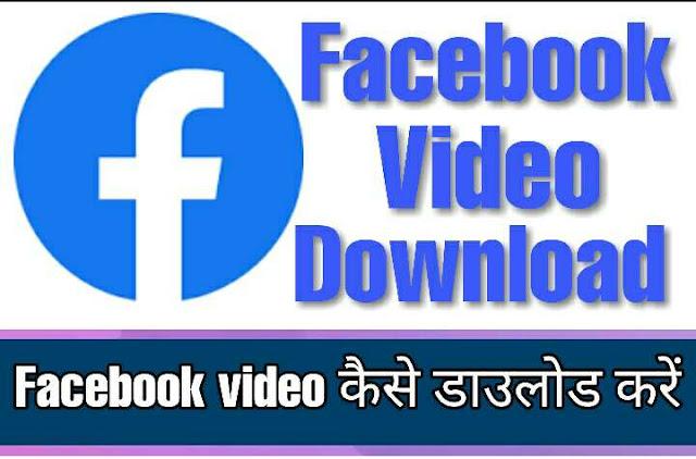 Facebook video कैसे download करें