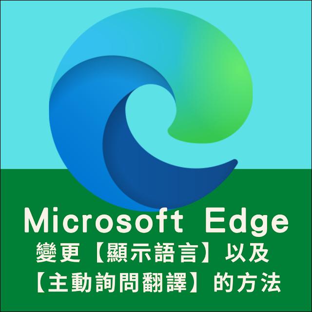 Microsoft Edge:變更【顯示語言】以及【主動詢問翻譯】的方法
