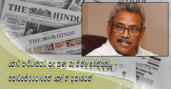 https://www.gossiplanka.com/2020/05/reply-to-hindu-newspaper-report.html