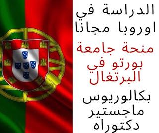 منحة جامعة بورتو في البرتغال 2021 لدراسة البكالوريوس والماجستير والدكتوراة