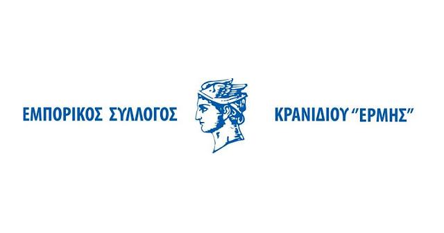 Οδηγίες από τον Εμπορικό, Επαγγελματικό & Βιοτεχνικό Σύλλογο Κρανιδίου για την λειτουργία των καταστημάτων
