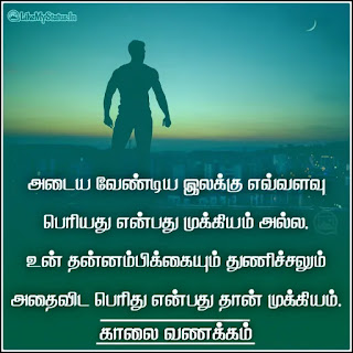 Motivational tamil good morning quote