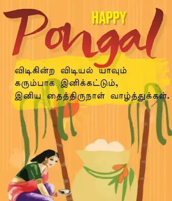 Pongal Wishes Quotes : பொங்கல் வாழ்த்துக்கள் பொங்கல் கவிதை - பொங்கல் வாழ்த்துக்கள் படங்கள்