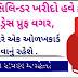 LPG સિલેન્ડર ખરીદો કોઈ પણ પ્રુફ વગર, જાણો બુકીંગ કરવાની સરળ પ્રોસેર