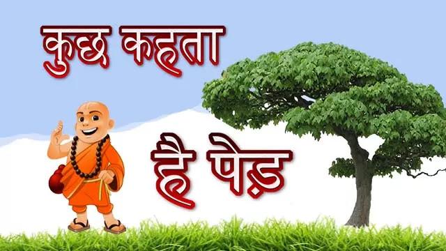Something says tree story in hindi