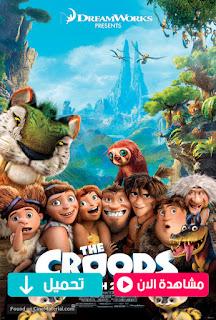 مشاهدة وتحميل فيلم عائلة كرودز The Croods 2013 مترجم عربي