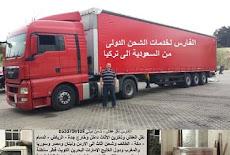 شركة نقل عفش من جدة الى تركيا 0530709108 افضل شركات الشحن من السعودية لتركيا اسطنبول أنقره