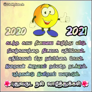 Tamil 2021 wishes