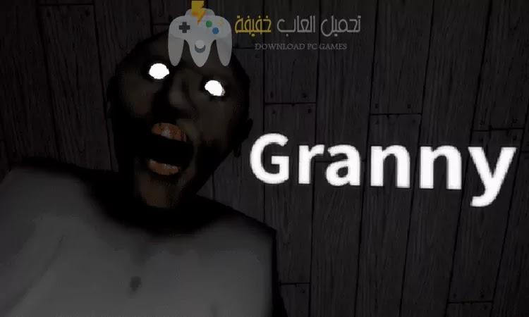 تحميل لعبة جرانى Granny للكمبيوتر مجانا