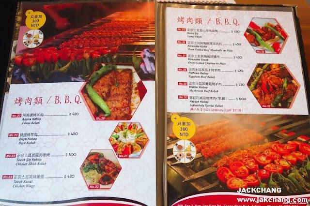 番紅花城土耳其餐廳菜單
