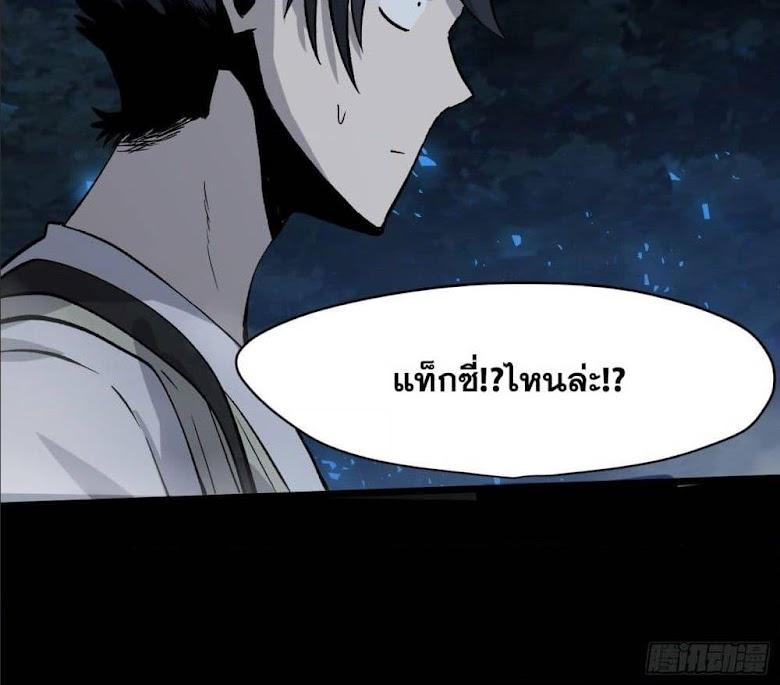 SiYe Ren - หน้า 64