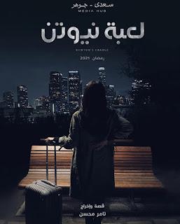 منى زكي ،محمد ممدوح، عائشة بن أحمد ،محمد فراج