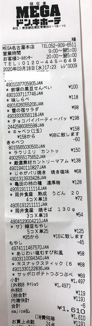 MEGAドン・キホーテ 名古屋本店 2020/3/18 のレシート