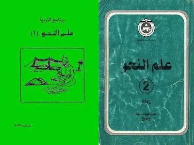 تحميل كتاب علم النحو pdf نهاد الموسى وآخرون
