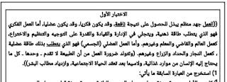 نماذج إختبارات في النحو بالإجابات الصحيحة لغة عربية ثانوية عامة نظام جديد