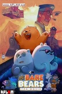 فيلم We Bare Bears: The Movie 2020 مترجم اون لاين