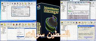 ميزات برنامج انترنت داونلود مانجر Internet Download Manager
