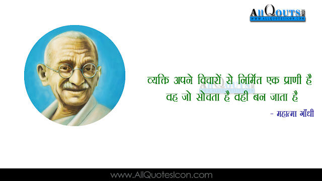 Best-Mahatma-Gandhi-Hindi-quotes-Whatsapp-Pictures-Facebook-HD-Wallpapers-images-inspiration-life-motivation-thoughts-sayings-free