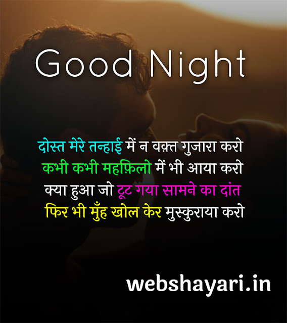 funny good night status images download