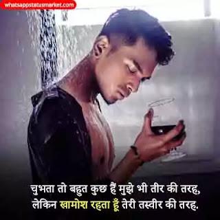 khamoshi shayari images in hindi