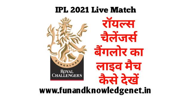 Royal Challengers Bangalore Ka Live Match Kaise Dekhe - रॉयल चैलेंजर्स बैंगलौर का लाइव मैच कैसे देखें